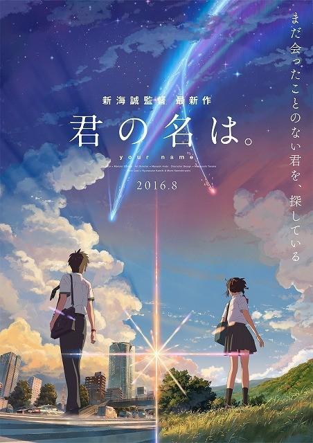 "[ANIME] Makoto Shinkai Announces New Animated Film ""Kimi No Na Wa"""