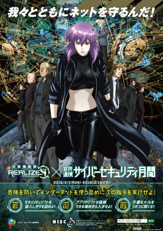 "[ANIME] Ghost in the Shell is Helping Promote ""Cyber Security Awareness Month"""