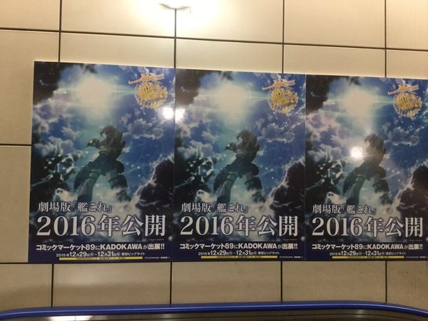[ANIME] New Kantai Collection and Berserk anime poster visuals seen during Comiket 89