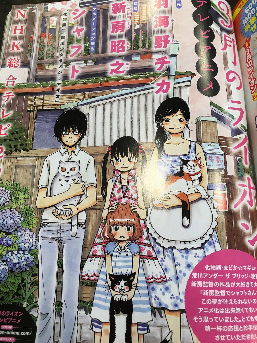 [ANIME] Award-winning March Comes in Like a Lion manga gets a TV anime by SHAFT
