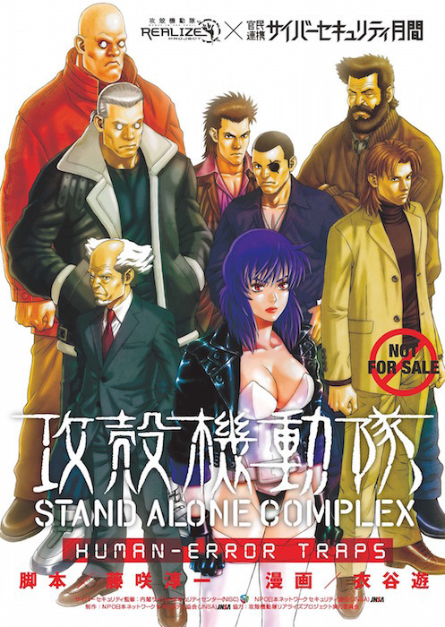 """[MANGA] Ghost in the Shell gets a 40-page manga to promote """"Cyber Security Awareness Month"""""""