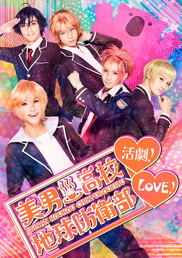 [ENTERTAINMENT] Live-action Cute High Earth Defense Club Love! stage play reveals actors in costume