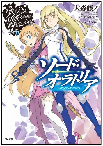 [ANIME] Is it Wrong to Pick Up Girls in a Dungeon? Spin-off Light Novel Gets An Anime Adaptation