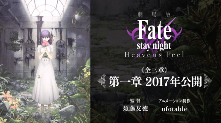[ANIME] Fate/ Stay Night: Heaven's Feel Trilogy Film Announced Together with Fate/ Extra Last Encore TV Anime