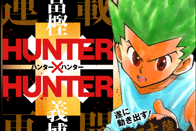 [MANGA] Hunter x Hunter's return gets a definite release date