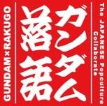 news_xlarge_gundam_rakugo3
