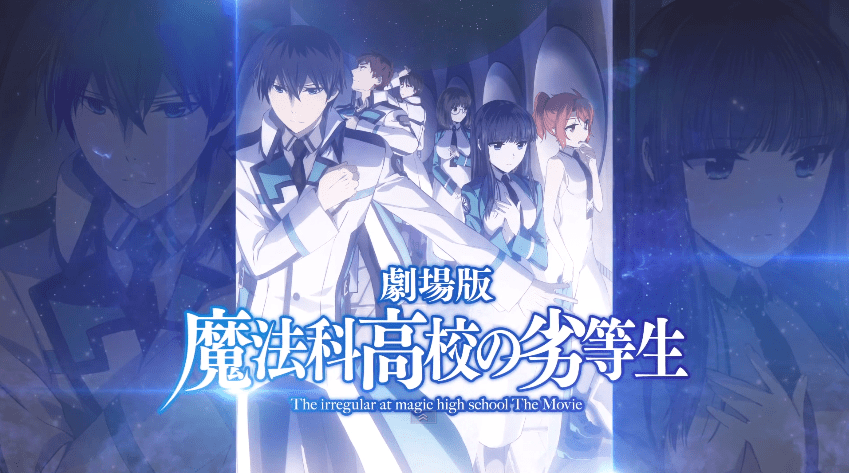 [ANIME] The Irregular At Magic High School the Movie's 1st PV and Key Visuals Revealed