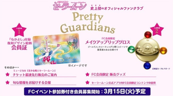 """[ANIME] First Official Sailor Moon Fan club, """"Pretty Guardians,"""" Launched"""