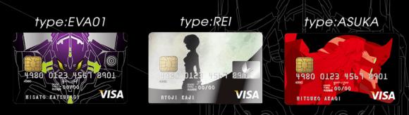 [JAPAN] Neon Genesis Evangelion Gets Official Visa Credit Cards