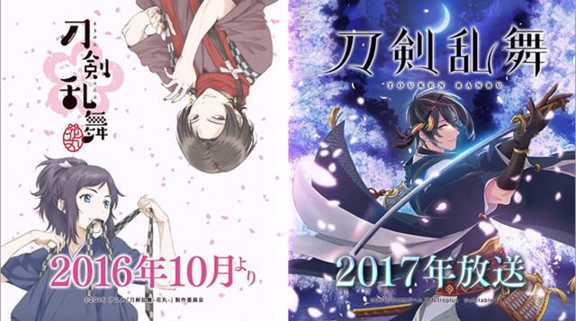 [ANIME] Douga Kobo's Touken Ranbu: Hanamaru TV anime finally gets its first PV