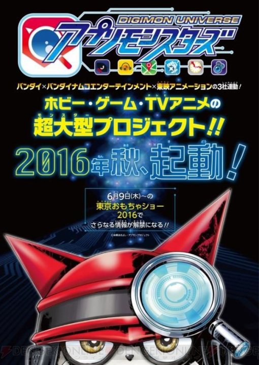 [ANIME] New Digimon Multimedia project, Digimon Universe: Appli Monsters, announced long with TV anime and Games