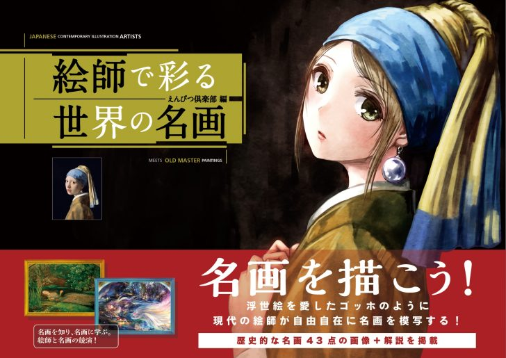 [JAPAN] Classical art masterpieces get an anime makeover by renowned illustrators and mangaka