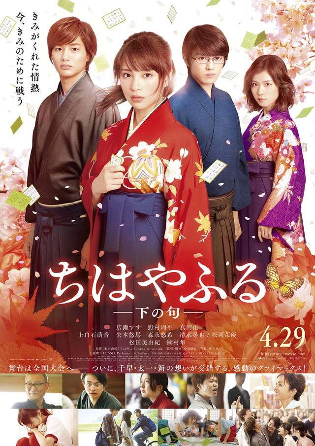 [MOVIE] Live-Action Chihayafuru Getting Another Sequel