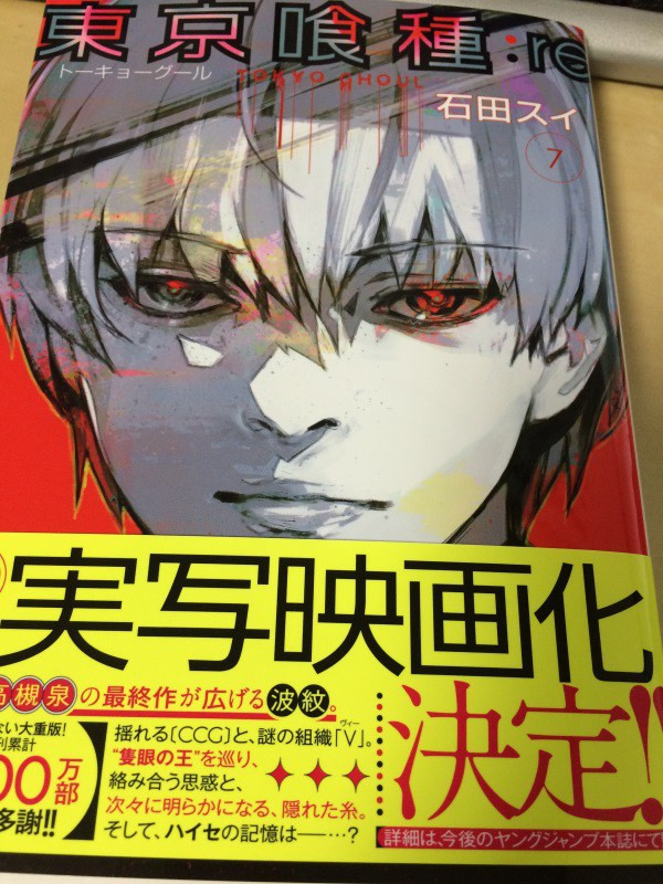 [MOVIES] Tokyo Ghoul is getting a live-action film adaptation according to manga wrap-around jacket