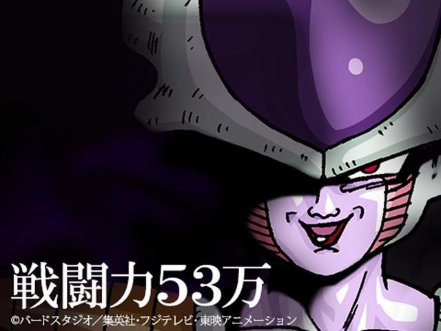 [ANIME] Dragon Ball Villain, Frieza, takes over Yahoo! Japan