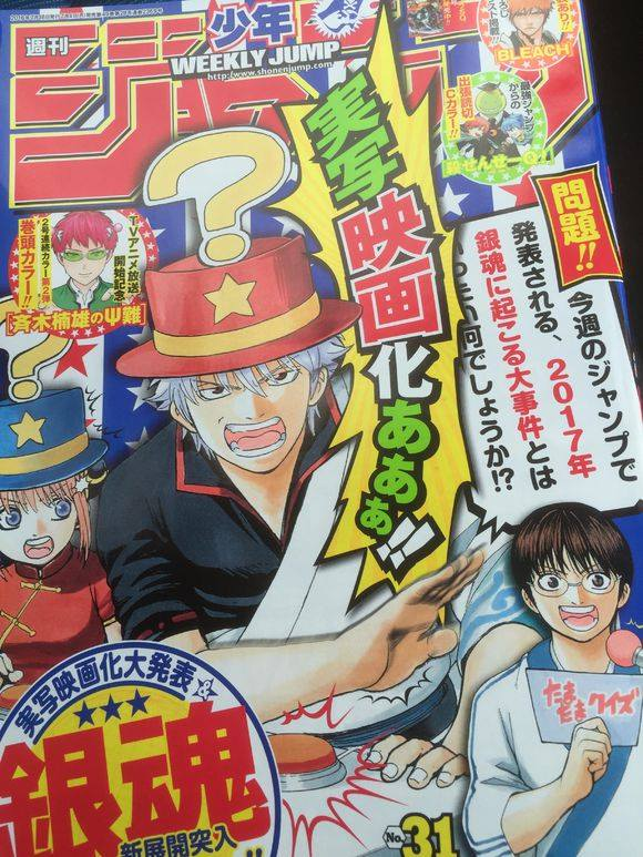 Gintama getting a live-action film adaptation, Shun Oguri to star as Gintoki