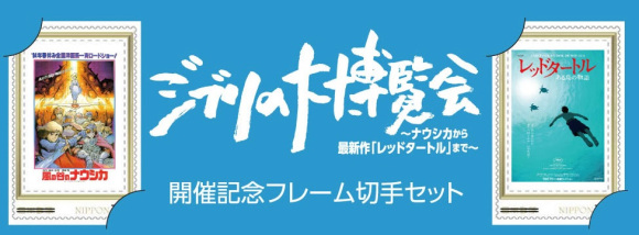 Studio Ghibli movie posters are getting their own official Japanese postage stamps