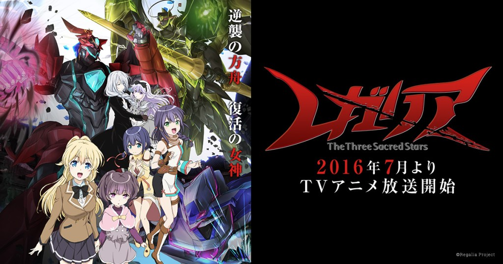 Regalia: The Three Sacred Stars TV anime to go on 1 month hiatus