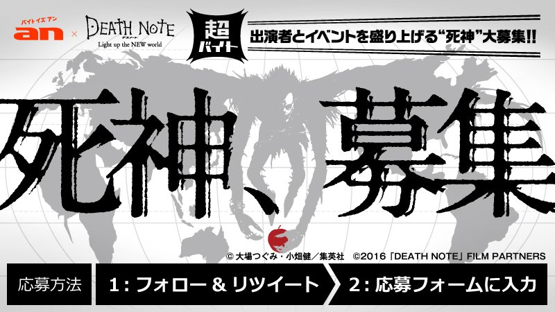 Shinigami Ryuk Cosplayers Wanted: New Live-Action Death Note movie is looking for them