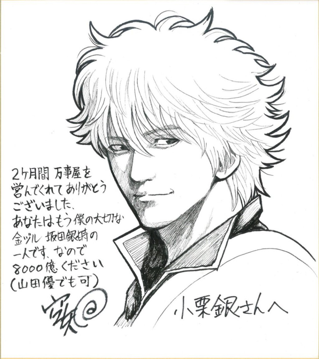 Live-action Gintama film has already finished filming all of Gintoki's scenes