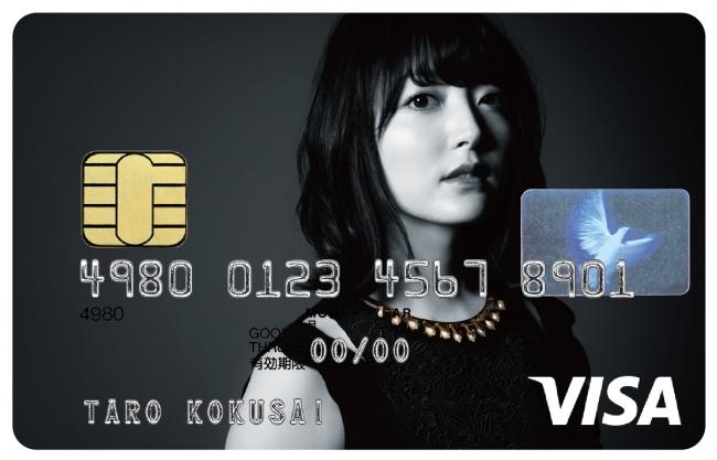 Kana Hanazawa gets featured in her own VISA credit card