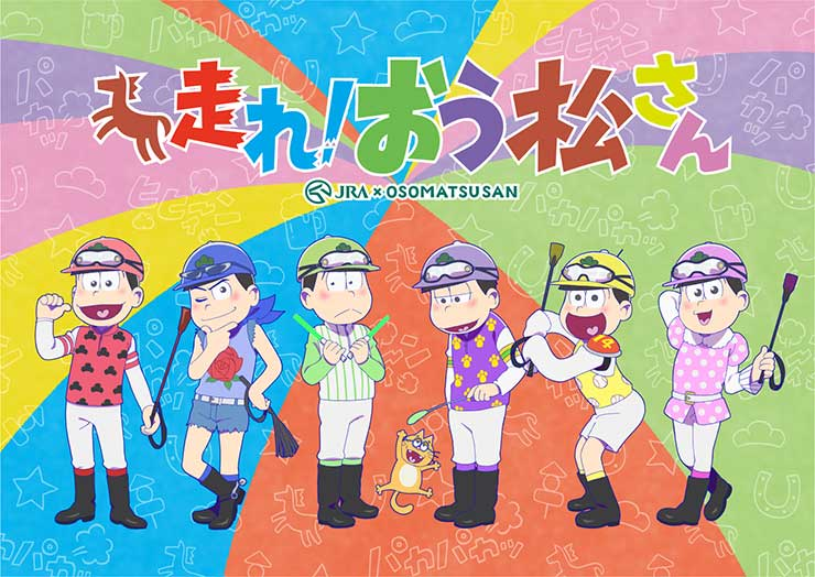 Mr. Osomatsu is getting an original collaboration web anime with Japan's horse racing association