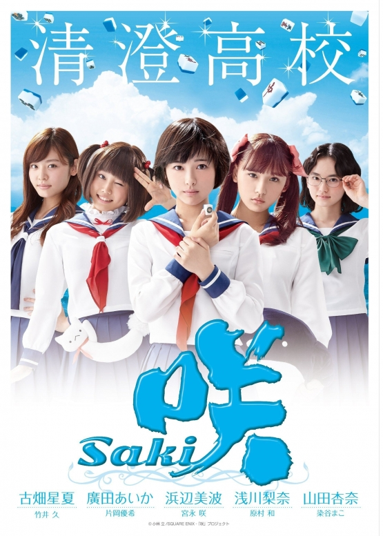 Live-action Saki project releases new TV ad
