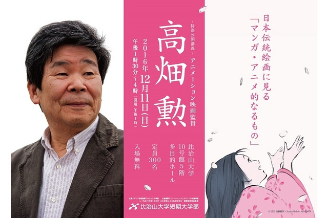 Studio Ghibli director, Isao Takahata, doing a free lecture at the Hijiyama University this December