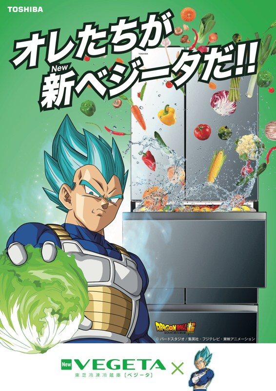 "Toshiba reveals a new refrigerator called ""Vegeta"", and guess who is endorsing it"