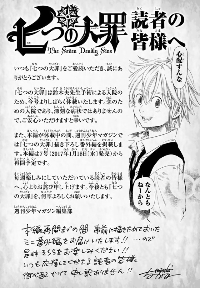 Nakaba Suzuki Hospitalised, The Seven Deadly Sins goes on hiatus