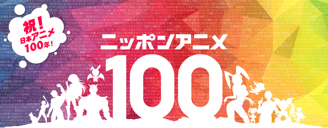 """Countdown LIVE Anisong Best 100!"" NHK TV Special Announced"