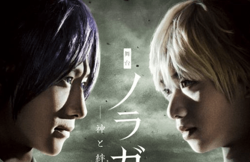 Noragami: Kami to Kizuna stage play preview