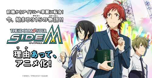 The iDOLM@STER SideM anime confirmed