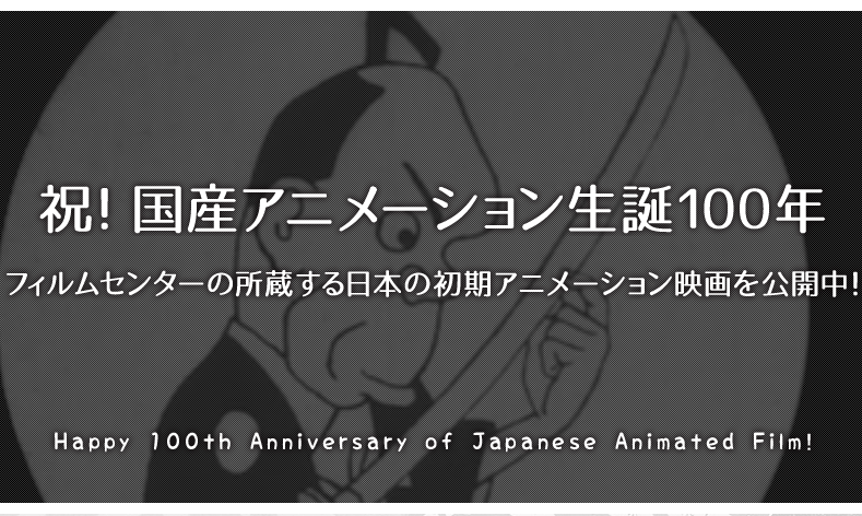 Old anime from 1917 being streamed with subtitles for anime industry's 100th anniversary