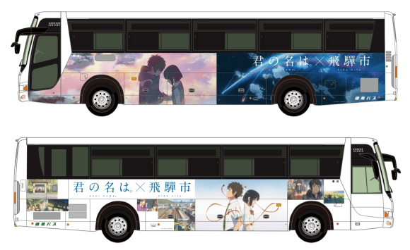 your name-themed bus takes you to film's pilgrimage site in Gifu Prefecture