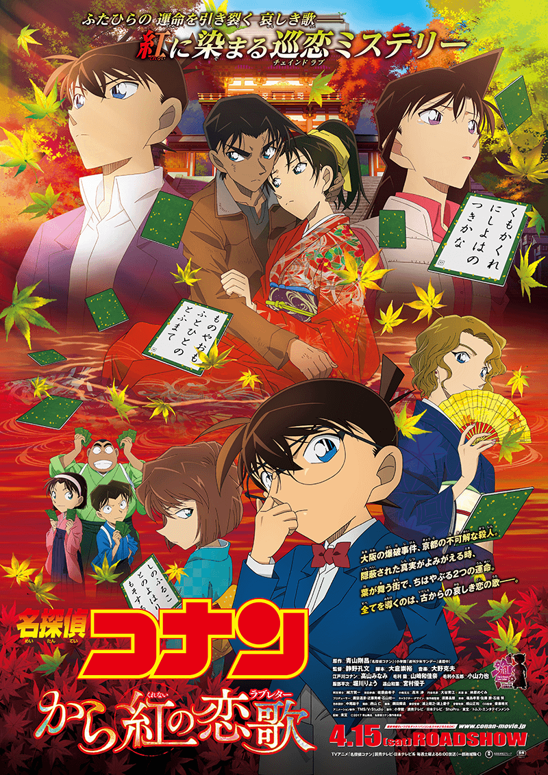 Detective Conan: The Crimson Love Letter Earns 6.35 Billion Yen So Far!