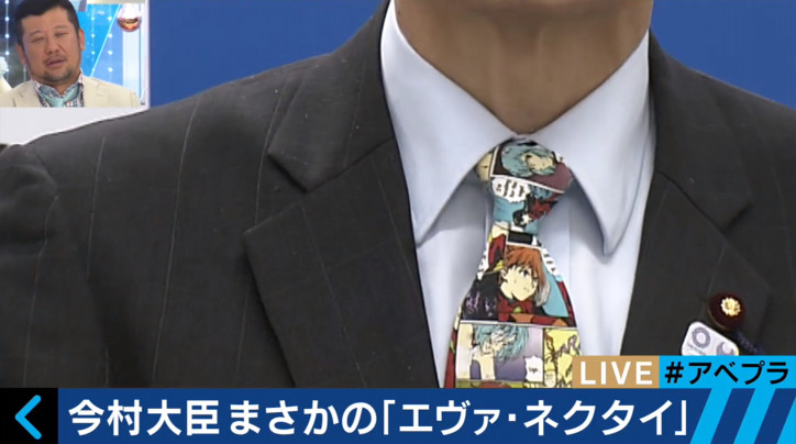 Japanese government minister wears Evangelion necktie during press conference