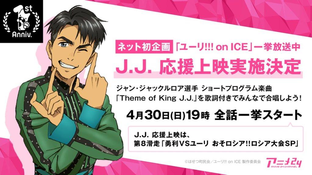 """AbemaTV's Yuri!!! on Ice Marathon to Feature """"Theme of King J.J."""" with Lyrics"""
