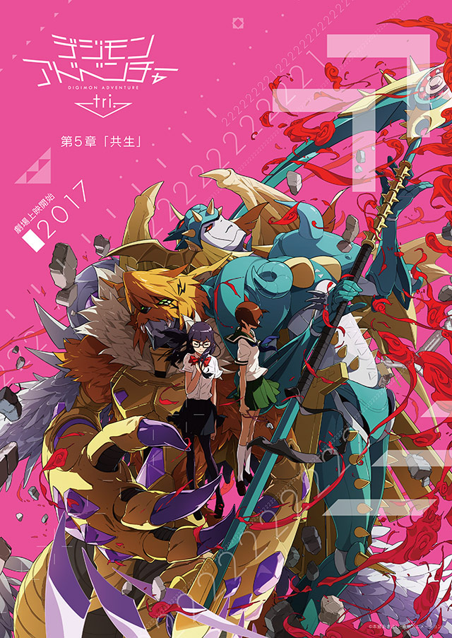 Digimon Adventure tri. part 5: Kyousei visual revealed