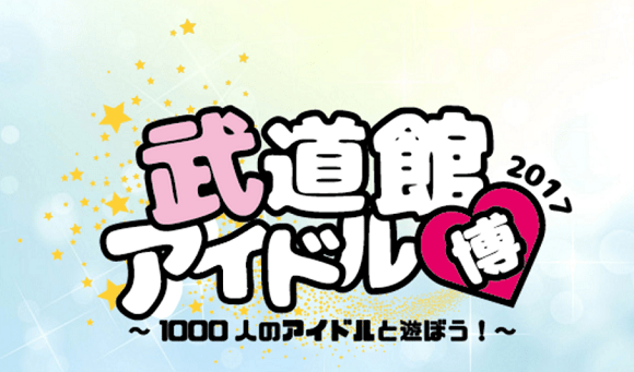 Budoukan to host over 1,000 idols for massive fan event