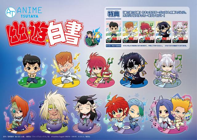 Anime Tsutaya To Release New Yu Yu Hakusho Goods for 25th Anniversary