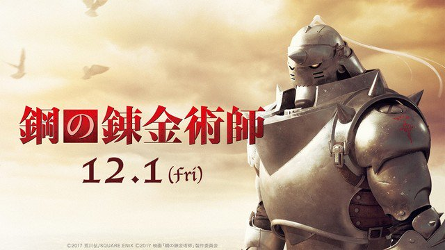 Fullmetal Alchemist live-action film reveals new visual, features better look at Alphonse