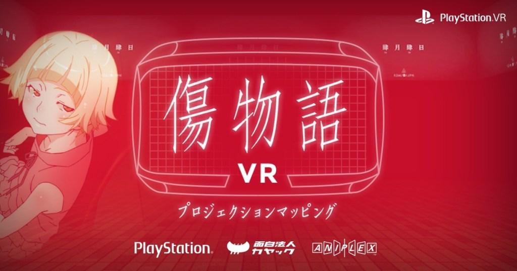 Kizumonogatari gets its own virtual reality experience for PlayStation VR