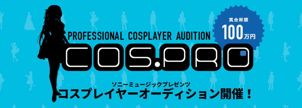 COS.PRO Professional Cosplayer Auditions to be Held in Tokyo!