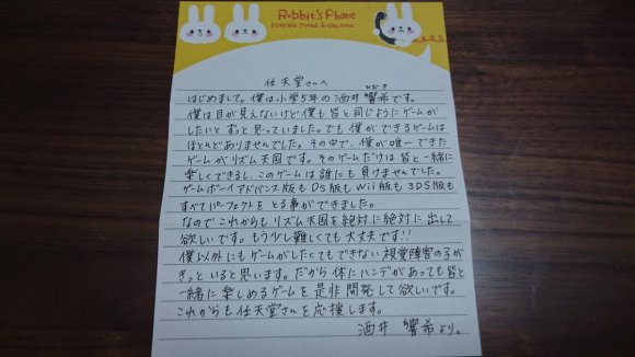 When blind Japanese boy sent Nintendo a thank you letter, they gave a heartwarming reply