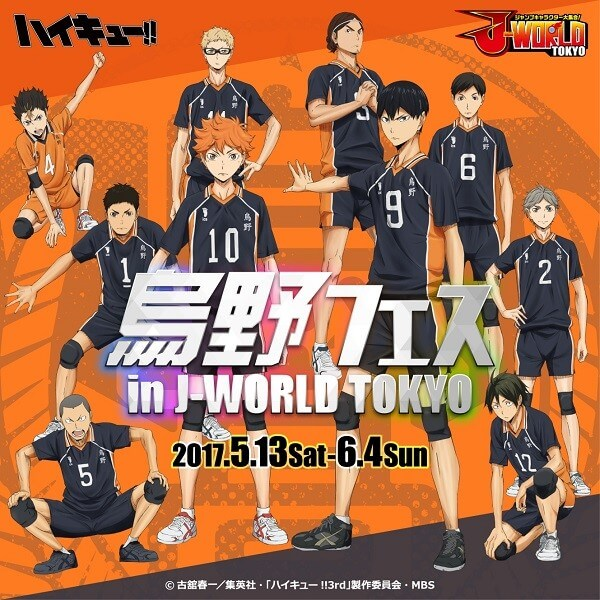 Hakyuu!! To Hold Karasuno-Only Special Event at J-WORLD
