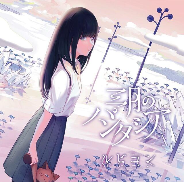 "Re:CREATORS Gets New Sangatsu no Phantasia Song ""Rubicon"" as End Theme"