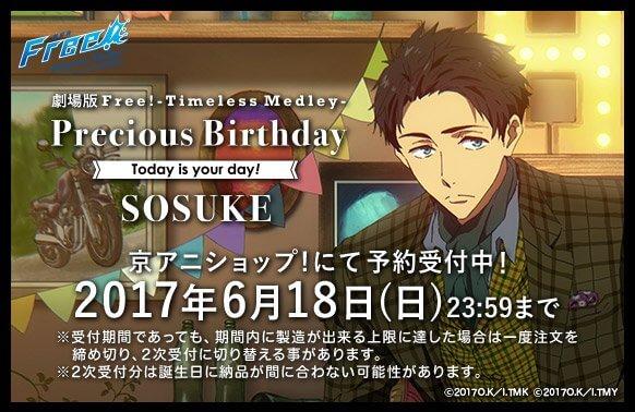 Happy Birthday, Sosuke Yamazaki!