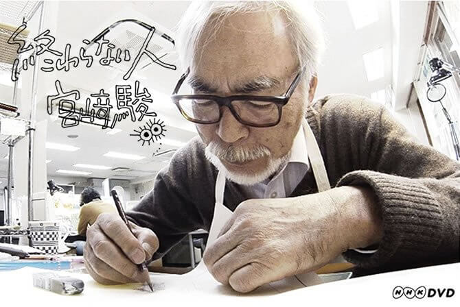Hayao Miyazaki documentary, Owaranai Hito, now available on home video