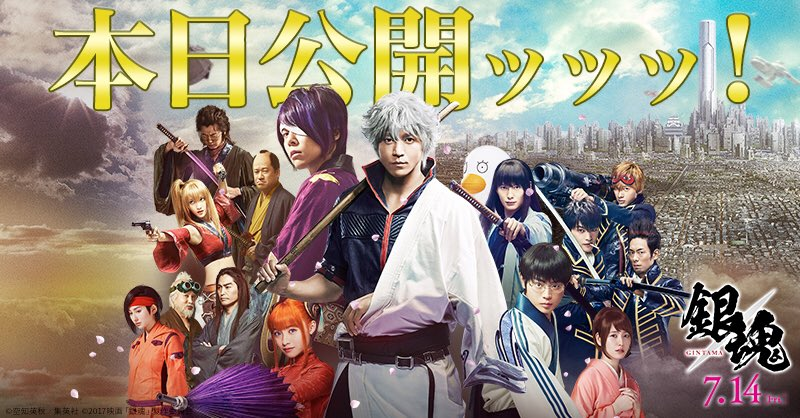 Live-action Gintama film reveals new behind-the-scenes videos